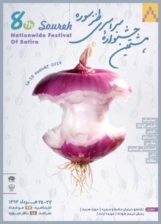 پوستر هشتمین جشنواره طنز سوره