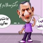 قسمت ۱۱۷ طنز سیاسی-اجتماعی دکتر سلام