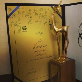 جایزه احسان گنجی