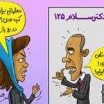 قسمت ۱۲۵ طنز سیاسی اجتماعی دکتر سلام
