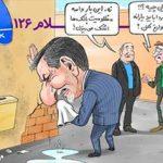 قسمت ۱۲۶ طنز سیاسی – اجتماعی دکتر سلام
