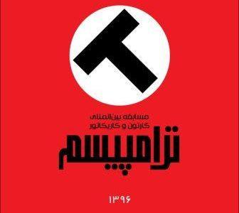 فراخوان مسابقه بین المللی کارتون و کاریکاتور ترامپیسم ۱۳۹۶