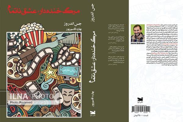 ترجمهی رمان طنز «مرگ خندهدار ، عشق ناتمام» منتشر شد