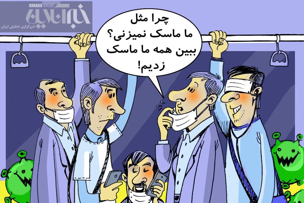 کاریکاتور ماسک زدن
