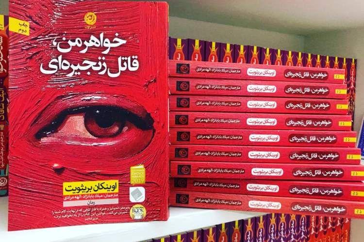 رمان طنز «خواهر من، قاتل زنجیرهای» به چاپ سوم رسید