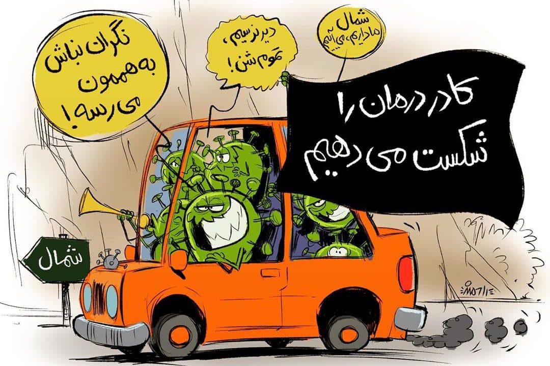 کاریکاتور کرونا اثر علی رادمند