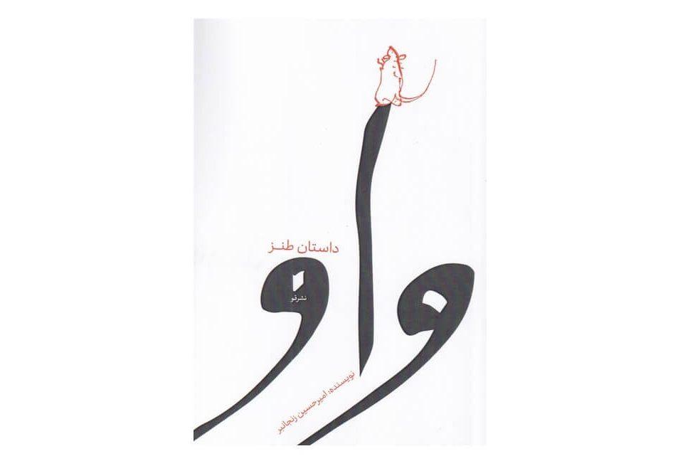 داستان طنز «واو» را با حضور «موشموشی» و «مَشموشی» بخوانید